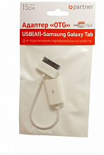 OTG адаптер USB-Sam Galaxy Tab/Note 10.1 Partner